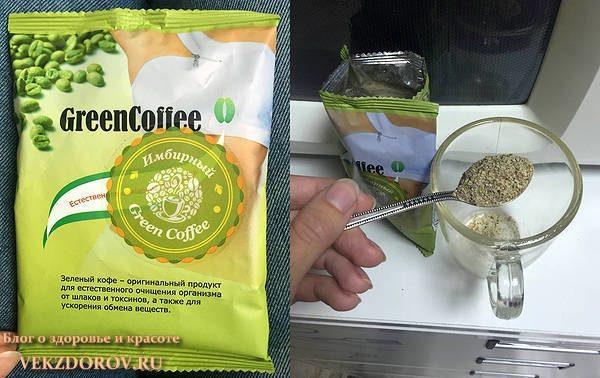 Зелёный кофе с имбирём для похудения!