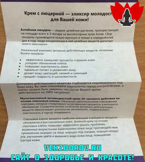 Инструкция по применению Люцерина!