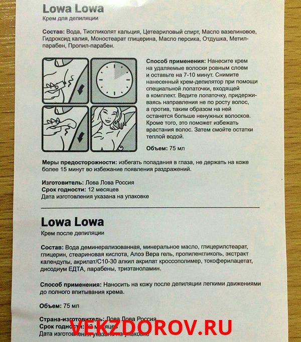 Лова Лова - инструкция по применению!