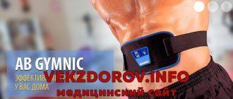 Ab Gymnic (Абжимник) — пояс-миостимулятор. Обзор и отзывы.