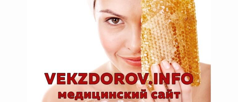 Медовые маски для лица – красота и молодость вашей кожи!