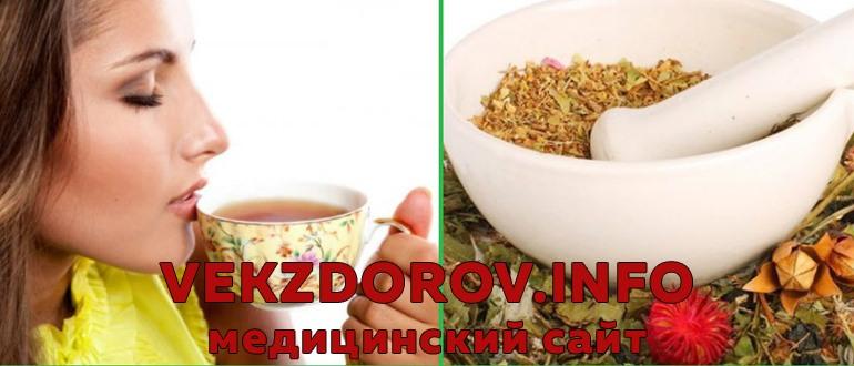Монастырский чай для похудения помогает похудеть?