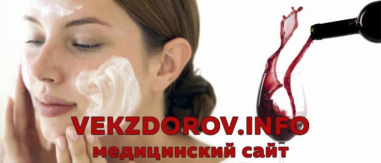 Винные маски для лица и волос в домашних условиях