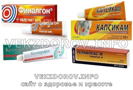 местные препараты для лечения