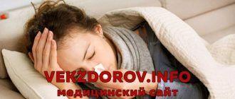 Как не заболеть гриппом? Профилактика и лечение.