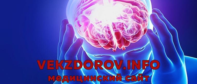 Основные симптомы и признаки сотрясения головного мозга