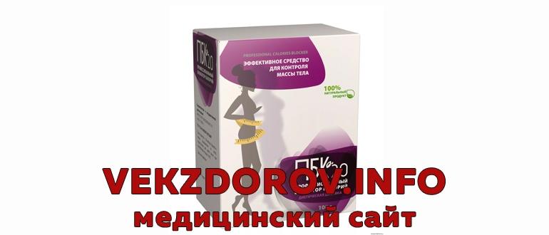 fb67769abf75 ПБК-20 — все отзывы нагло врут  Или с ним можно похудеть