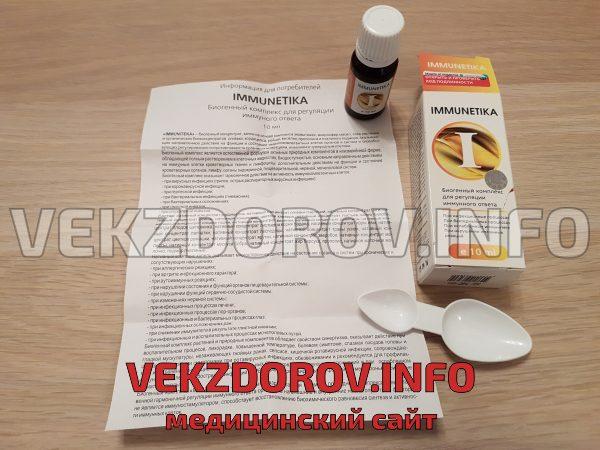 информация для потребителей средства Immunetika