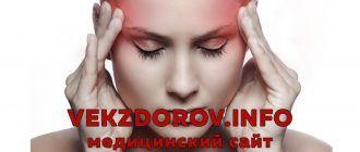 Невралгия затылочного нерва, ее причины, симптомы и лечение