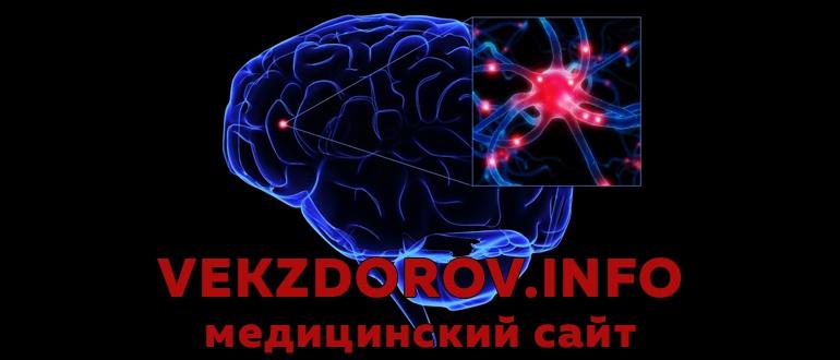 О чем свидетельствуют различные варианты дисфункции головного мозга