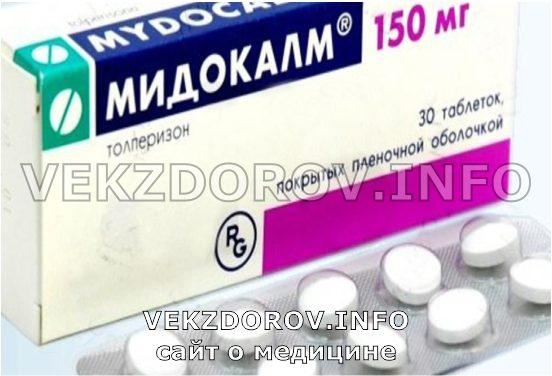 """таблетки """"Мидокалм"""" от межреберной невралгии"""