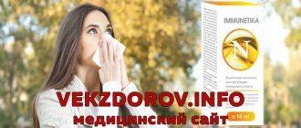 Реальный отзыв о средстве Immunetika для укрепления иммунитета