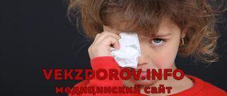 Симптомы и лечение офтальмогерпеса, или герпетического поражения глаз