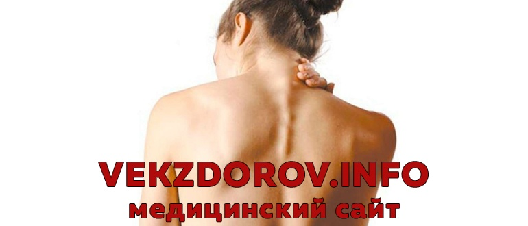 Симптомы и лечение защемления (компрессии) нерва в шейном отделе позвоночника
