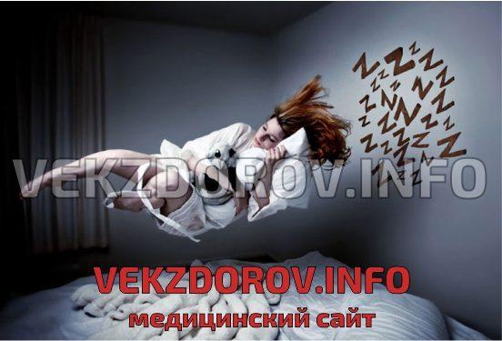 расстройство сна при неврозе