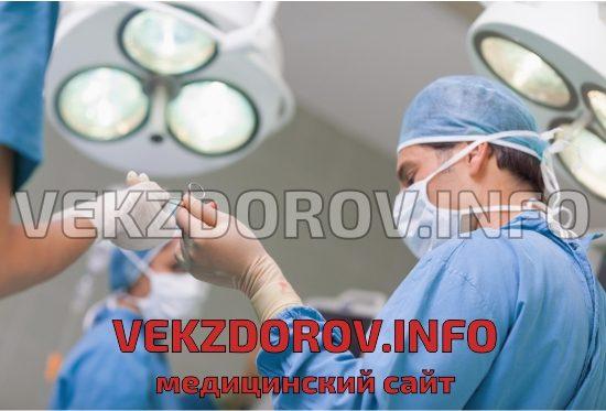 хирургическое лечение заболевания