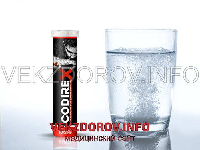 Преимущества Codirex по сравнению с аналогами от алкоголизма