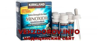 Реальный отзыв о Миноксидил от Kirkland