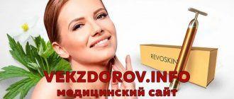 Реальный отзыв о массажере Revoskin