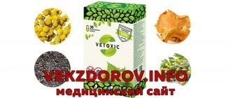Отзыв о капсулах Vetoxic