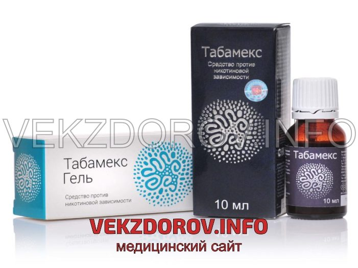 Где лучше заказать Табамекс, чтобы получить качественный препарат