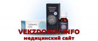 Препарат Табамекс от курения